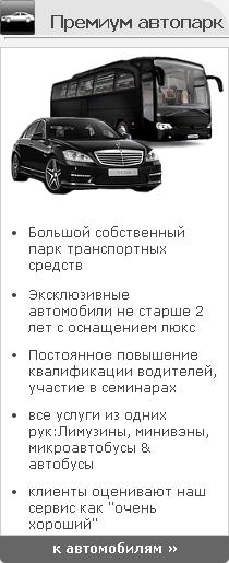 limousine service fleet.png