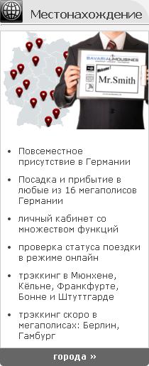 limousine service locations